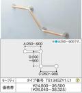 TOTO浴室手摺りのオーダーメイド 38