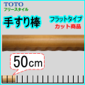 flat50mm_sikaku