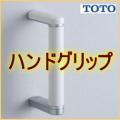 YHB201MSトイレ手すり コンパクトサイズ