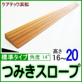 段差解消スロープ標準タイプ16_20