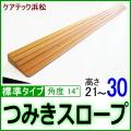 段差解消スロープ標準タイプ21_30