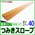 段差解消スロープ標準タイプ31_40