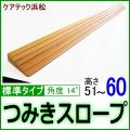 段差解消スロープ標準タイプ51_60