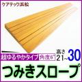 段差解消スロープ超ゆるやかタイプ21_30