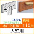 幅110用木口化粧材(大壁向け)