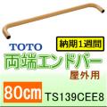 TOTOの屋外手すり(TS139CEE8)