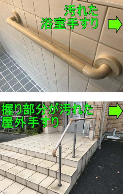 手すりリフォーム画像(工事前)