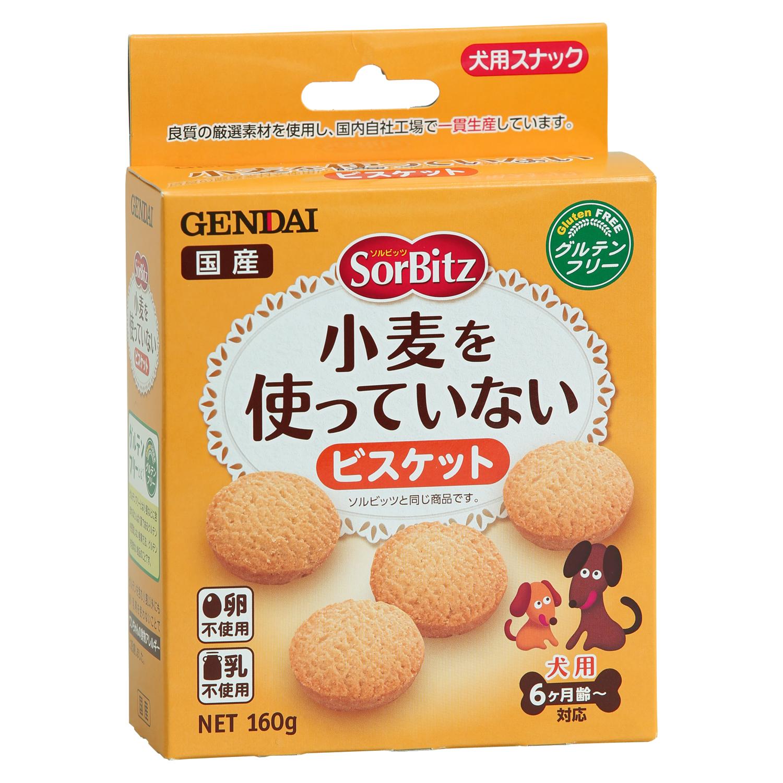 ソルビッツ 小麦を使っていないビスケット 160g 【現代製薬】GENDAI