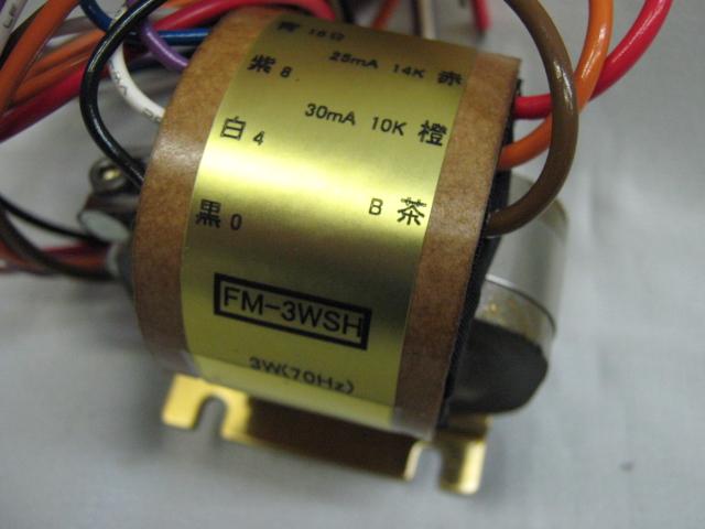 FM-3WS-H受注生産品