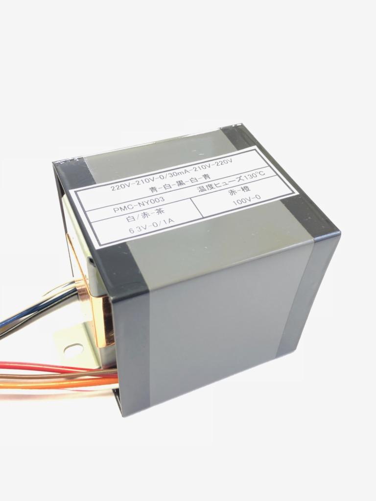 PMC-NY003受注生産品