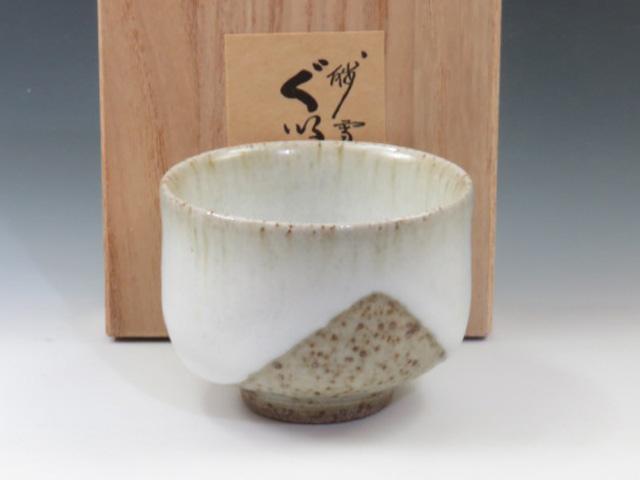 山形県のやきもの 平清水焼の酒器ぐい呑