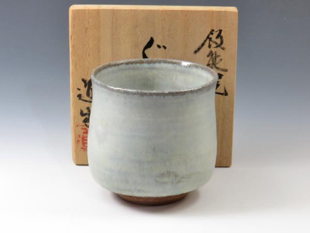 埼玉県のやきもの 飯能焼の酒器ぐい呑
