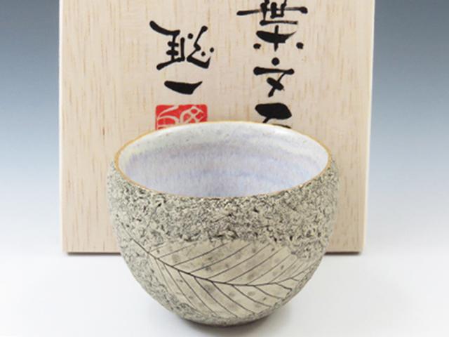 茨城県のやきもの 笠間焼の酒器ぐい呑