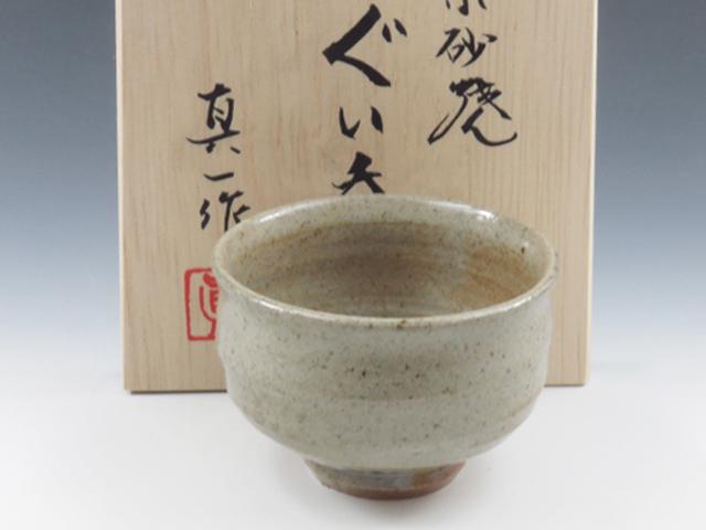 栃木県のやきもの 小砂焼の酒器ぐい呑