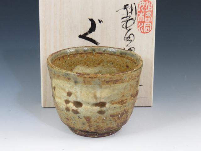 福井県のやきもの 越前焼の酒器ぐい呑