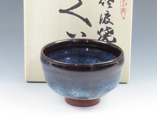 新潟県のやきもの 無名異焼の酒器ぐい呑