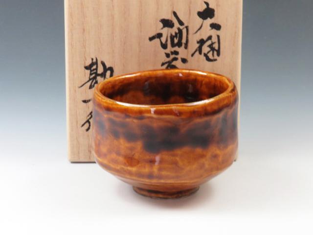 石川県のやきもの 大樋焼の酒器ぐい呑