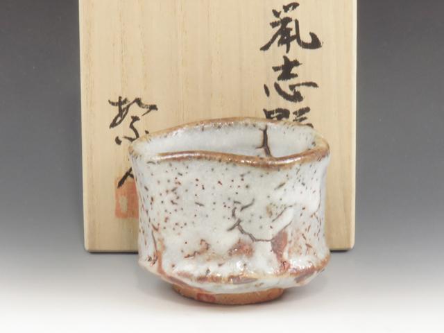 岐阜県のやきもの 美濃焼の酒器ぐい呑