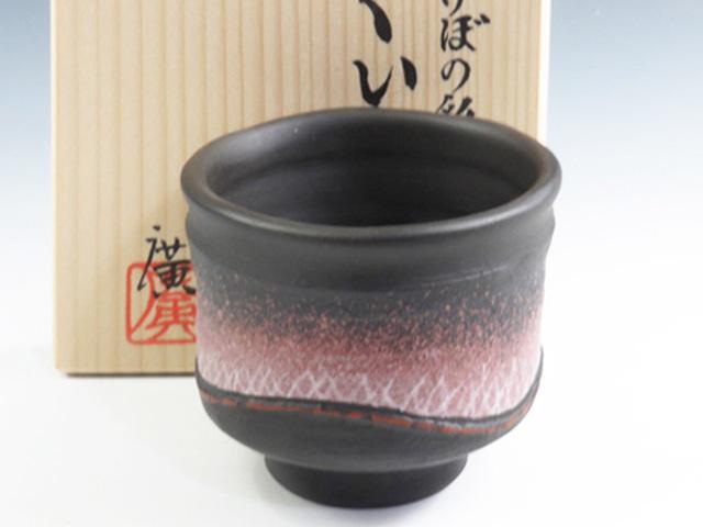 愛知県のやきもの 常滑焼の酒器ぐい呑