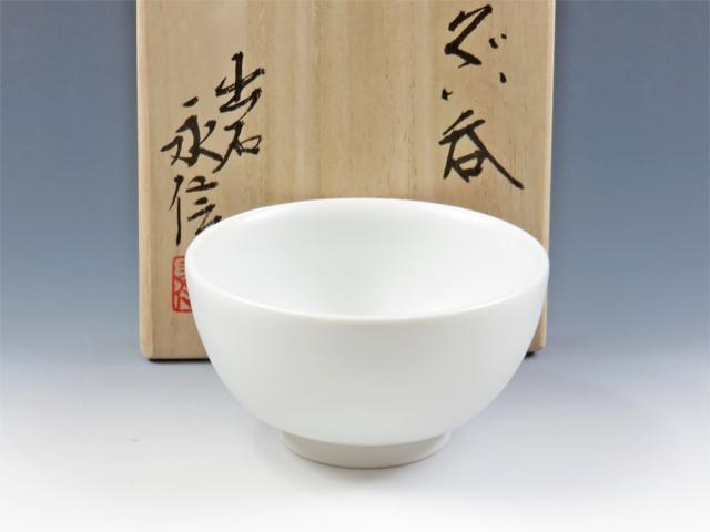 兵庫県のやきもの 出石焼の酒器ぐい呑
