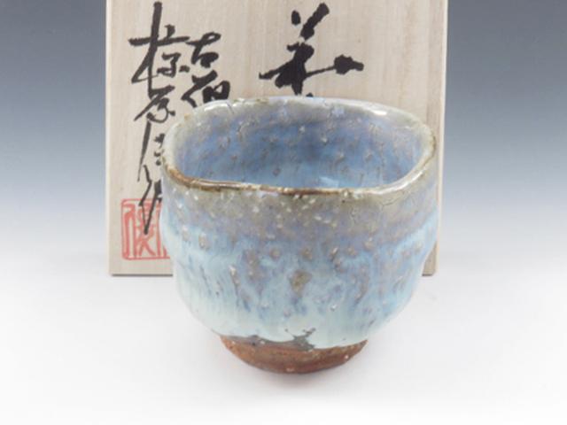 佐賀県のやきもの 萩焼の酒器ぐい呑