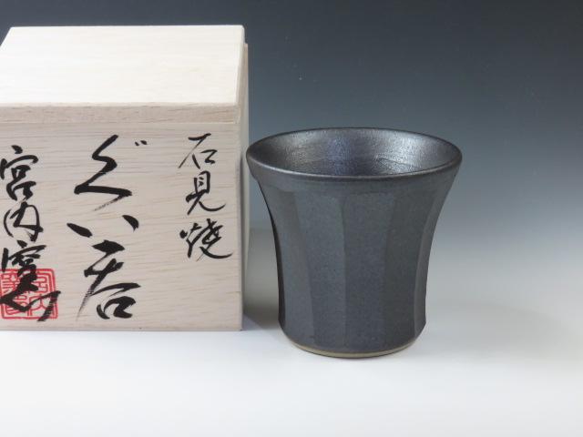 島根県のやきもの 石見焼の酒器ぐい呑