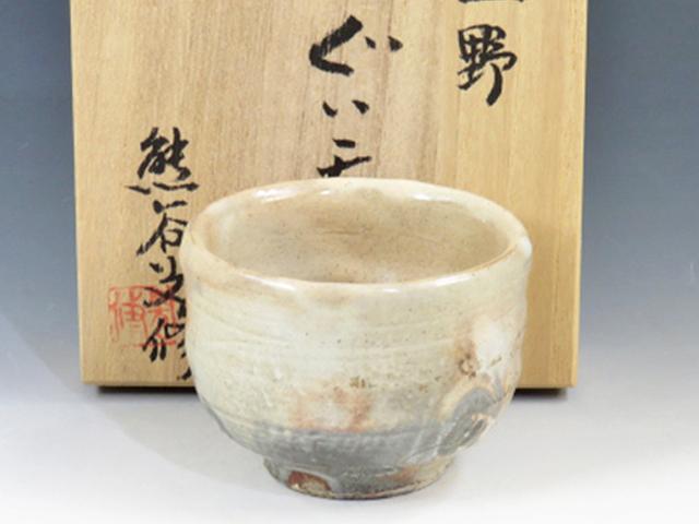福岡県のやきもの 小石原焼の酒器ぐい呑