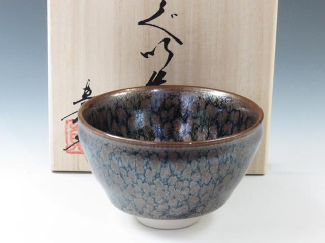 佐賀県のやきもの 有田焼の酒器ぐい呑