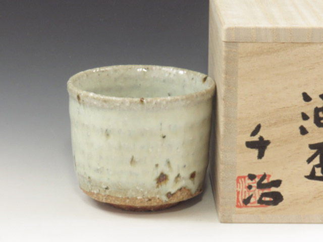 佐賀県のやきもの 唐津焼の酒器ぐい呑