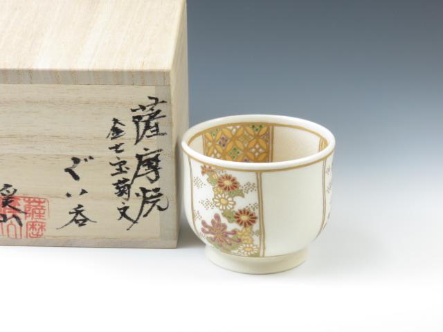 鹿児島県のやきもの 薩摩焼の酒器ぐい吞