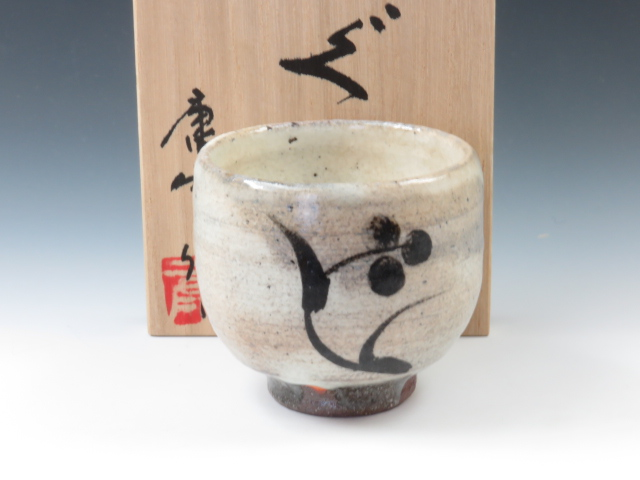 佐賀県のやきもの 武雄焼の酒器ぐい呑