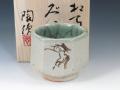 福島県のやきもの 大堀相馬焼の酒器ぐい呑