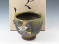 茨木県のやきもの 笠間焼の酒器ぐい呑