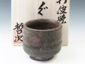 兵庫県のやきもの 丹波焼の酒器ぐい呑