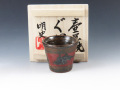 沖縄県の焼き物 壺屋焼の酒器ぐい呑