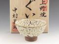 福岡県のやきもの 上野焼の酒器ぐい呑