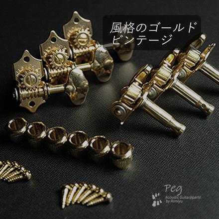 #0005 【ペグ】 GOTOH SE700 GG ゴールド L3+R3 6個セット <送料880円ヤマト宅急便>
