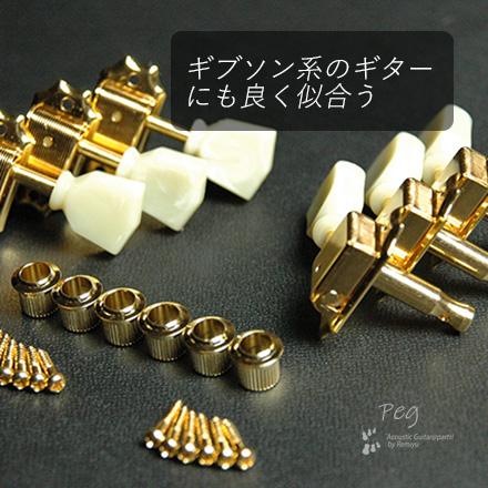 #0010 【ペグ】 GOTOH SD90-SLN ゴールド L3+R3  6個セット <送料880円ヤマト宅急便>