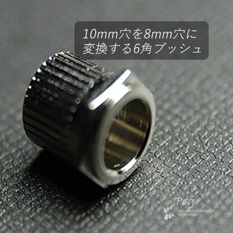 #0014 【ペグ】 6角ブッシュ (N)  外径10.2mm