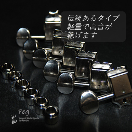 #0023 【ペグ】 GOTOH S91 06M  L6 6個セット