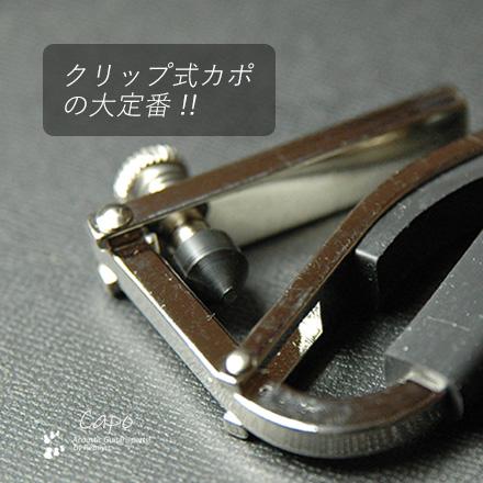 #0301 【カポ】 SHUBB C1 シルバー ロングセラー クリップ式 <送料160円ポスト投函>