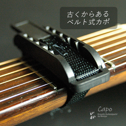 #0310 【カポ】 TG-C9 ベルト式 <送料160円ポスト投函>