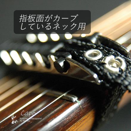 #0325 【カポ】 ダンロップ 11CD ベルト式 <送料160円ポスト投函>