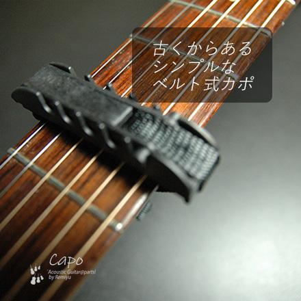 #0331 【カポ】 英国製 TG-C10 ブラック ベルト式 シンプル ベーシック <送料160円ポスト投函>