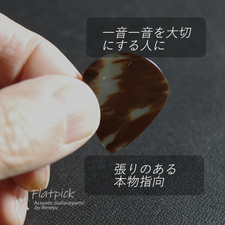 べっ甲 jazz3 1.3mm厚
