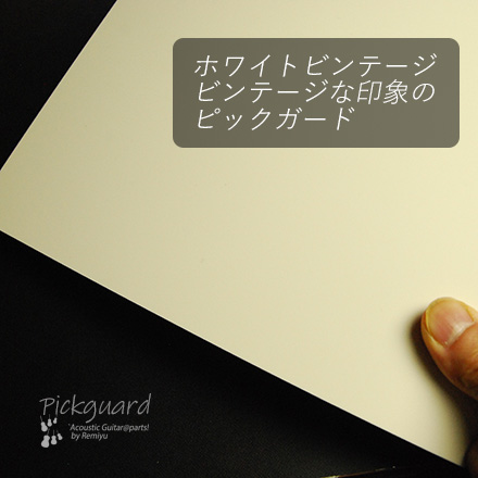 ピックガード ビンテージホワイト シート 220mmx290mmx1.2mm