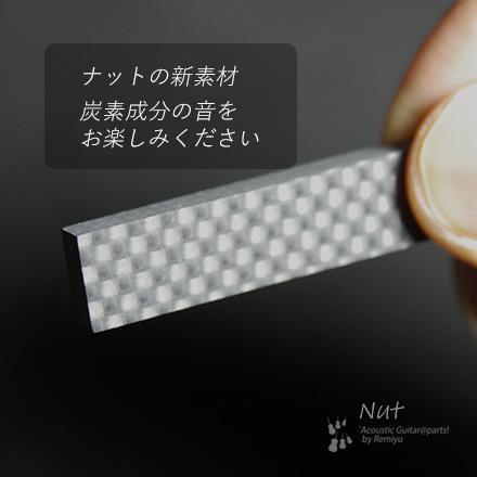 #2424 【ナット】 カーボン 炭素 C-1710 乾燥系サウンド 5mmx47mmx11mm <送料160円ポスト投函>
