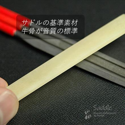 #2703 【サドル】 牛骨 無漂白オイル漬  2.5mmx85mmx10mm