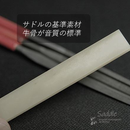 #2705 【サドル】 牛骨 無漂白 3mmx85mmx10mm