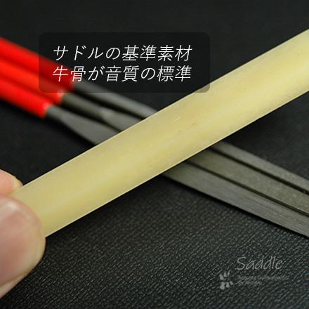 #2708 【サドル】 牛骨 無漂白 6.2mmx85mmx10mm